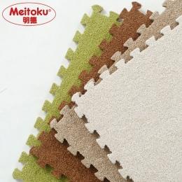 Meitoku Miękka Pianka eva krótkie futro puzzle dziecko gra mata; 9 sztuk blokada mata podłogowa; matę do Ćwiczeń, pokój dzienny,
